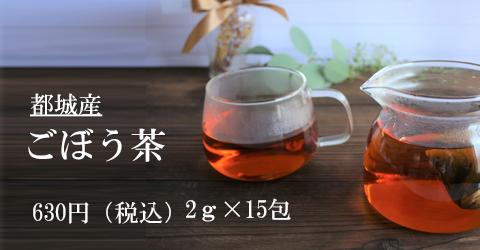 都城産焙煎ごぼう茶