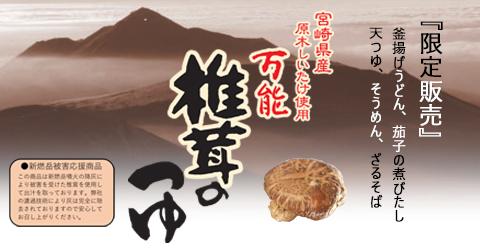 宮崎県産原木椎茸のつゆ