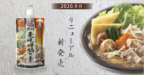 麦味噌鍋の素bnr02